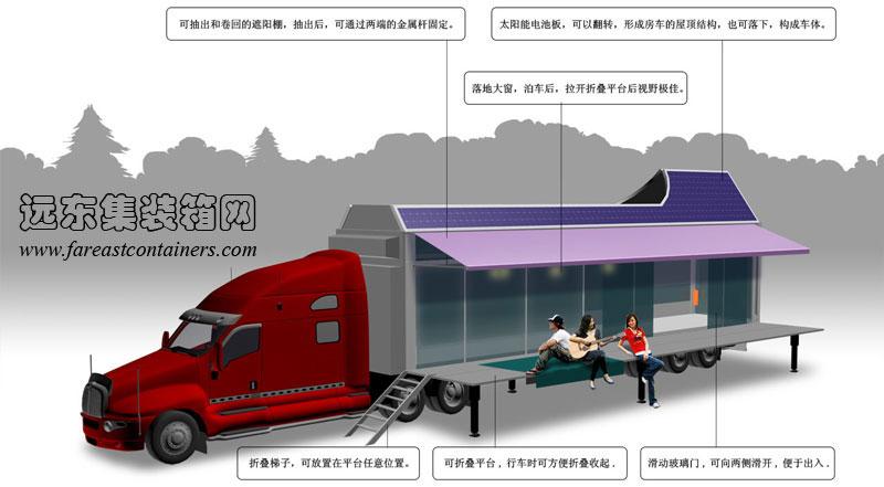 可变形房车; 集装箱改装房车图片面包车改装房车改装