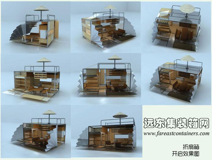 集装箱活动房屋创意设计:折扇集装箱图片