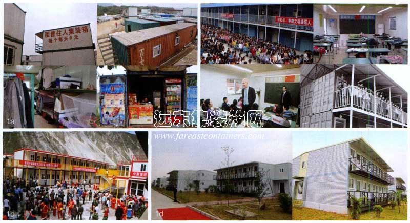 集装箱建筑式青年公寓设计研究(1)图片